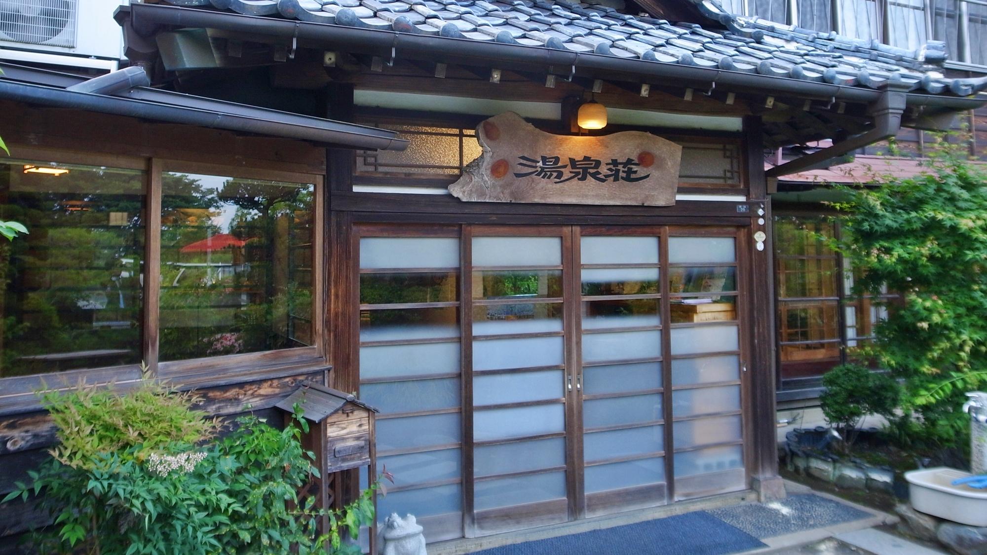 湯泉荘◆楽天トラベル