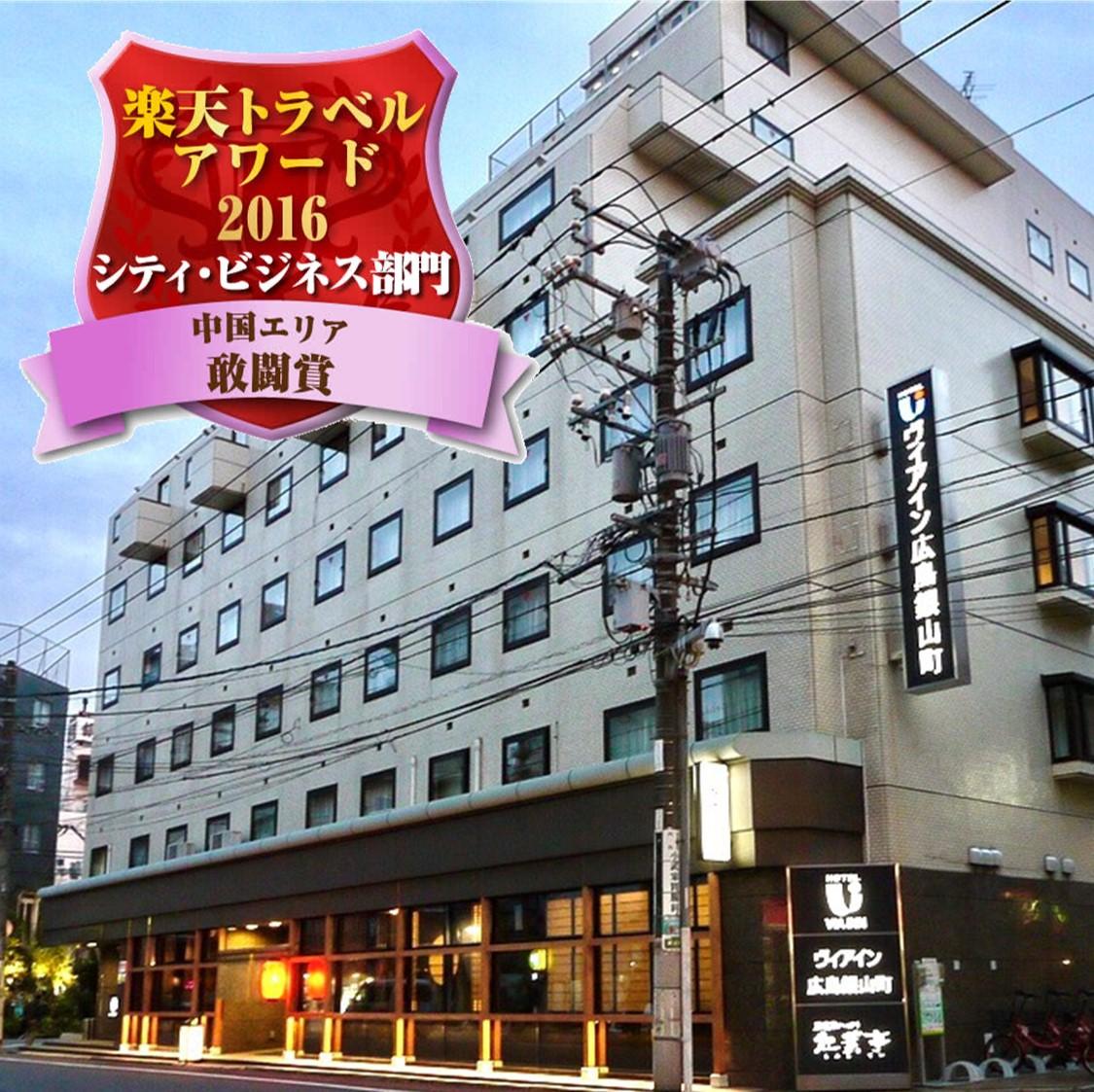 ブルーウェーブイン広島◆楽天トラベル