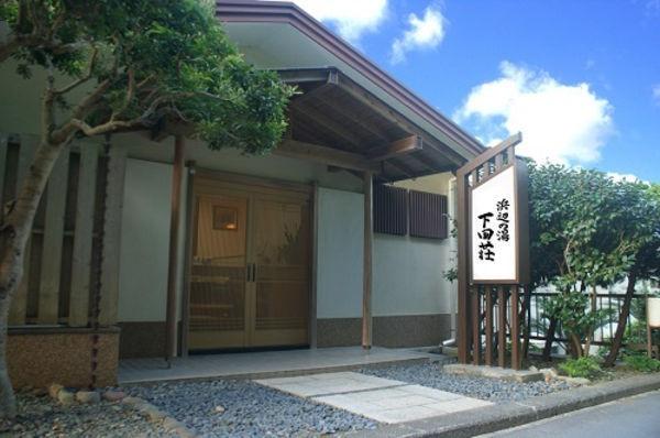下田荘◆楽天トラベル
