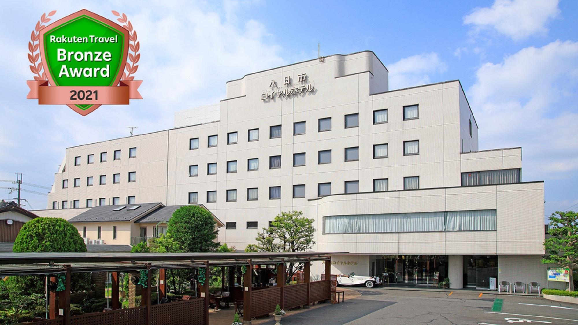 八日市 ロイヤルホテル◆楽天トラベル