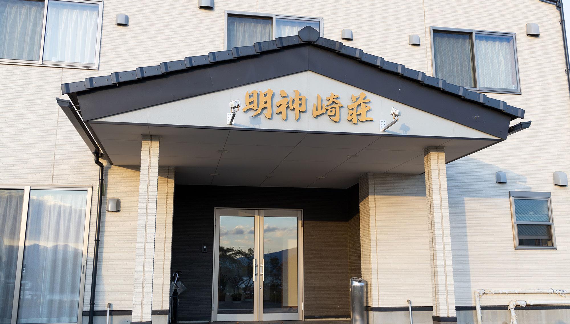 明神崎荘◆楽天トラベル