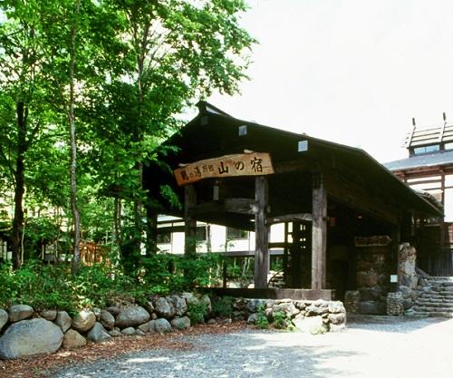 別館 山の宿◆楽天トラベル