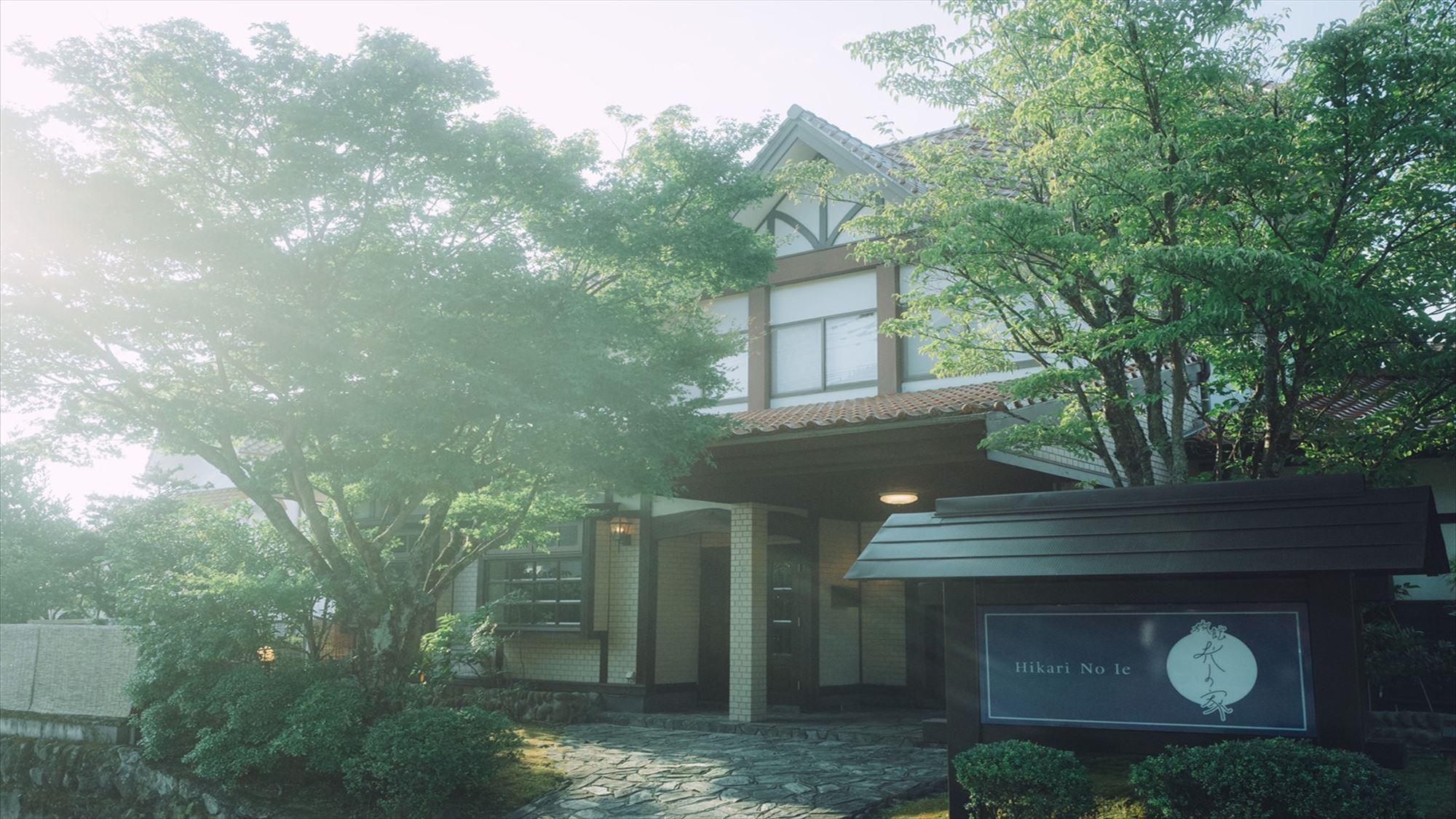旅館 光の家◆楽天トラベル