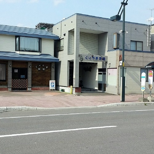くりやま旅館◆楽天トラベル