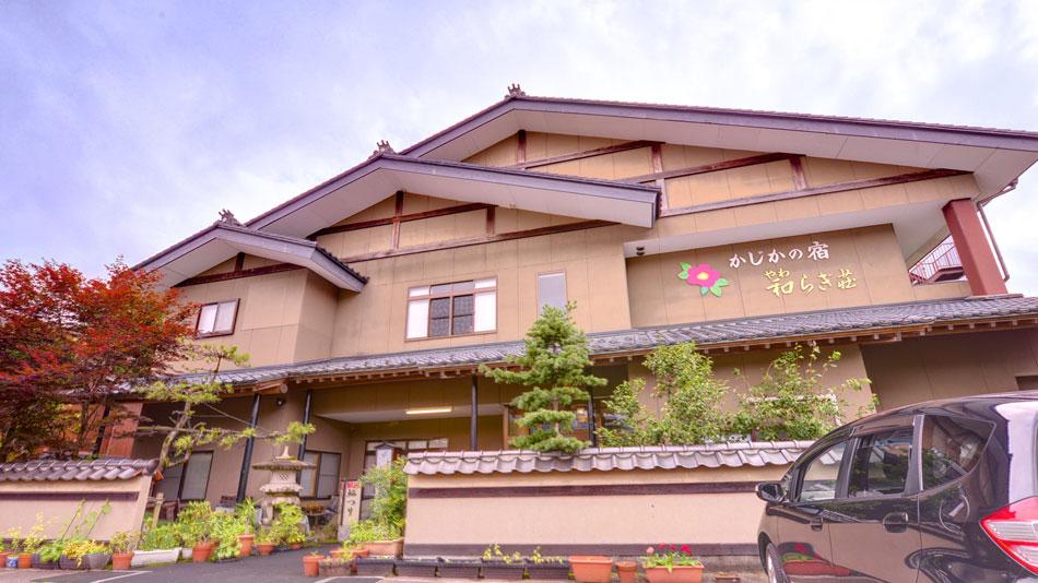 かじかの宿 和らぎ荘◆楽天トラベル