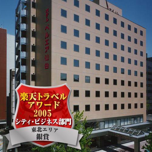 ホテル ベルエア仙台◆楽天トラベル