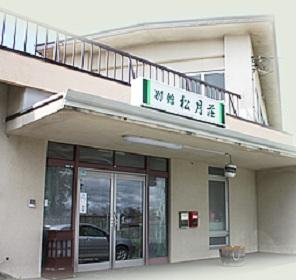 別館 松月荘◆楽天トラベル