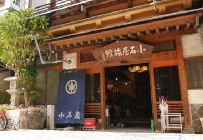 小石屋 旅館◆楽天トラベル