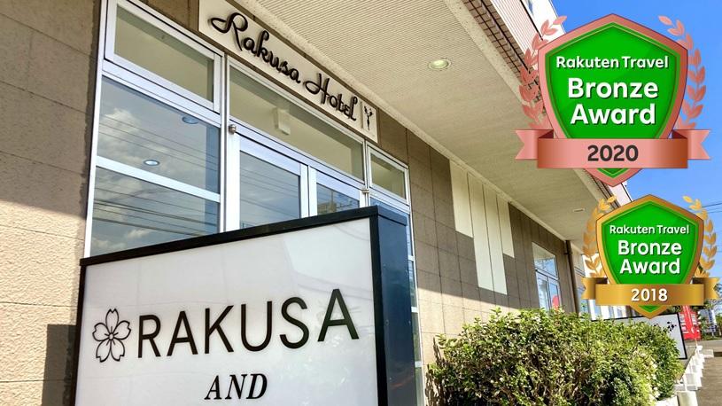 RAKUSA ホテル◆楽天トラベル