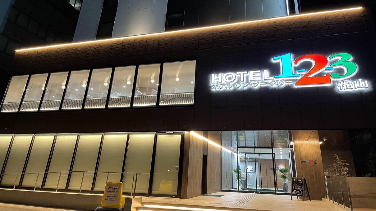 ホテル1-2-3 福山◆楽天トラベル
