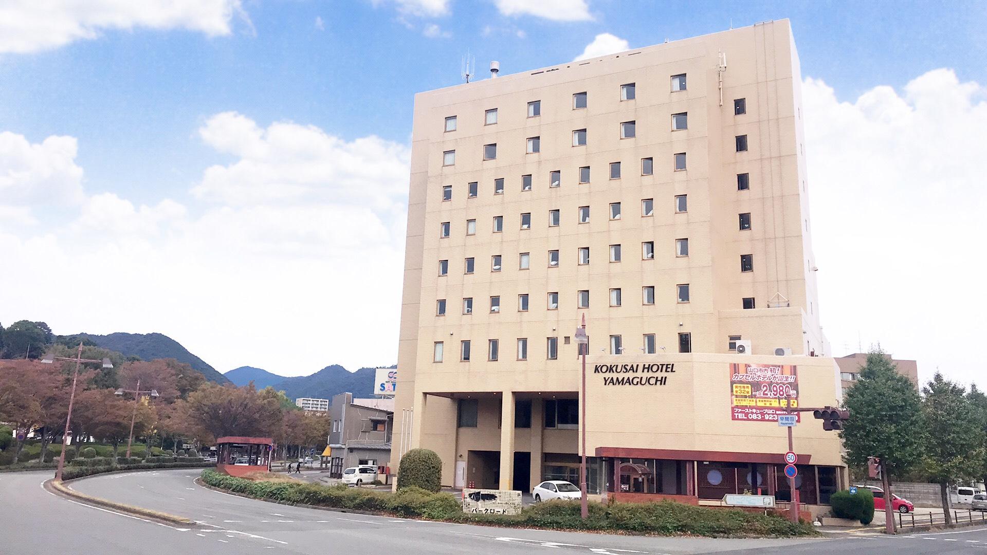 サンルート 国際ホテル 山口◆楽天トラベル