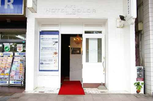 アートホテル カラー 青森◆楽天トラベル