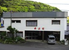 温泉民宿 赤沢荘◆楽天トラベル