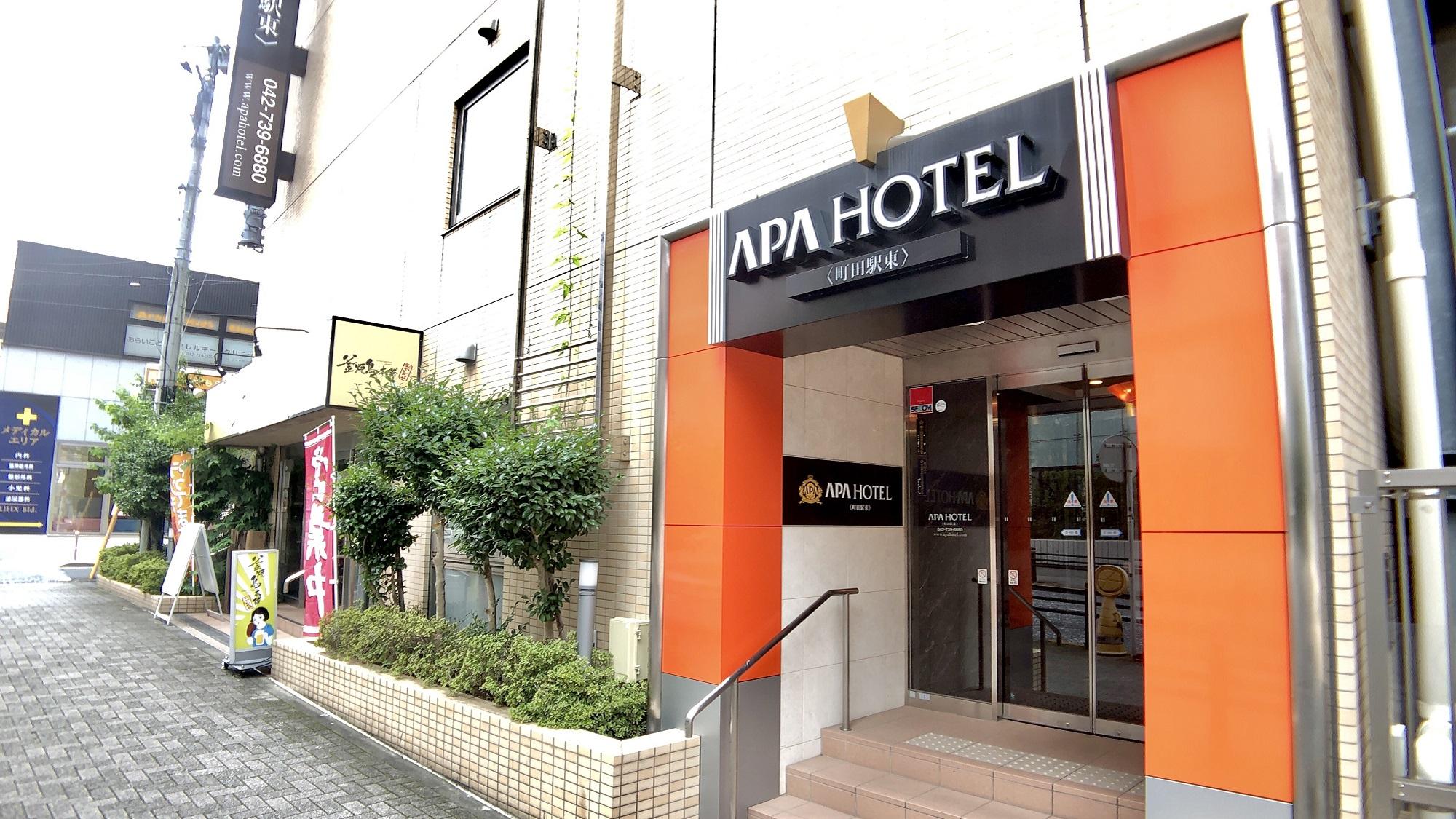 アパホテル 町田駅東◆楽天トラベル