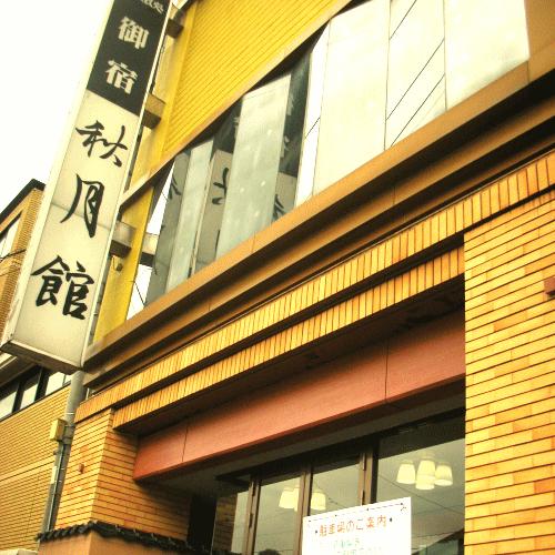 ホテル 秋月館◆楽天トラベル