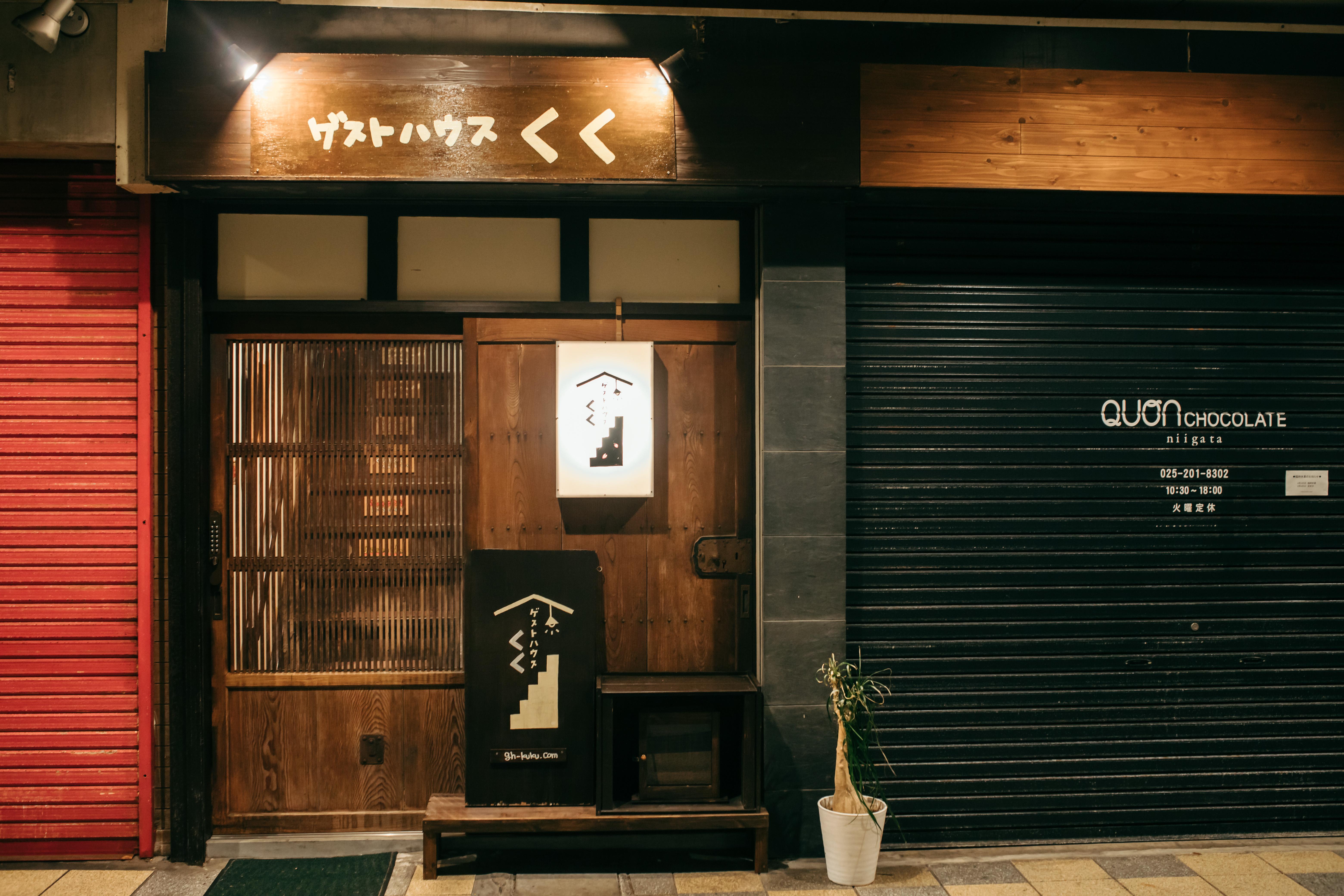 ゲストハウス&バー 人参◆楽天トラベル