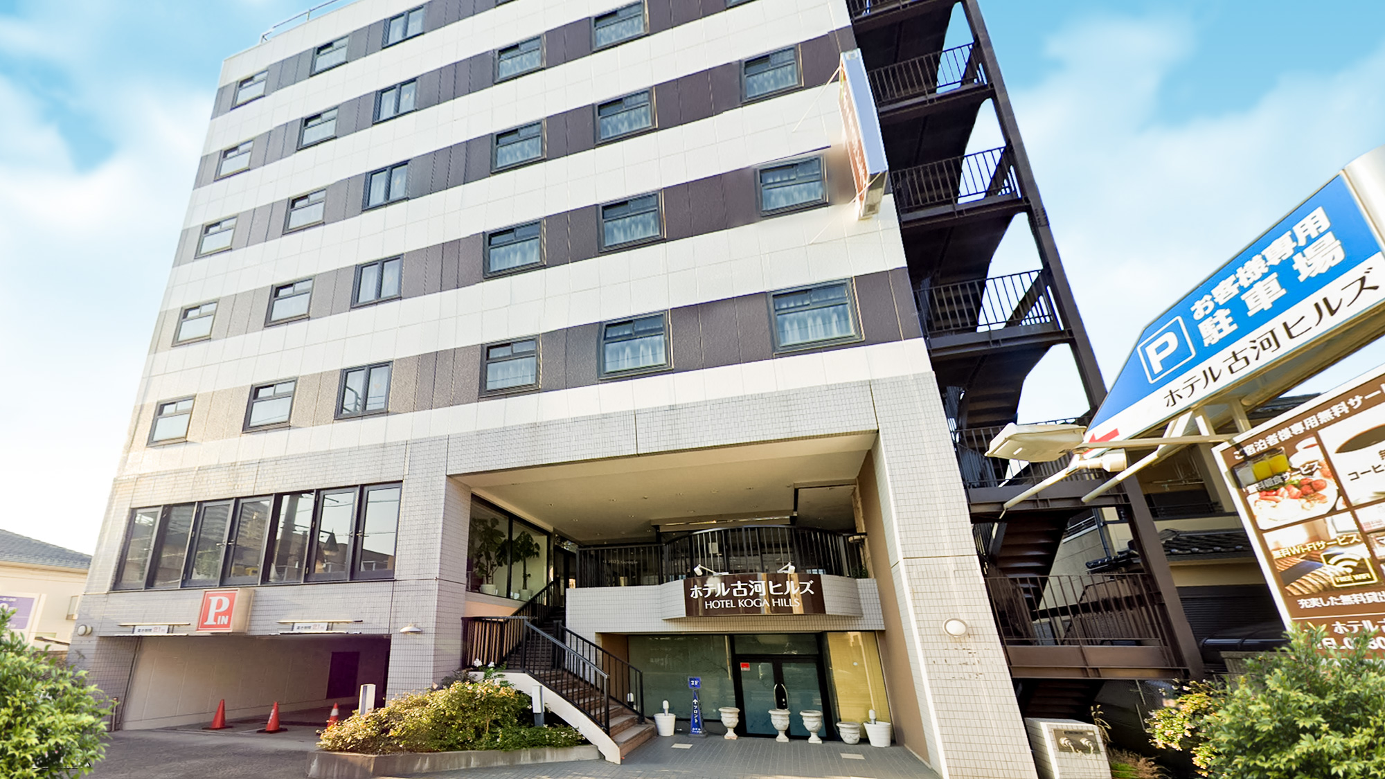 ホテル アーク21◆楽天トラベル