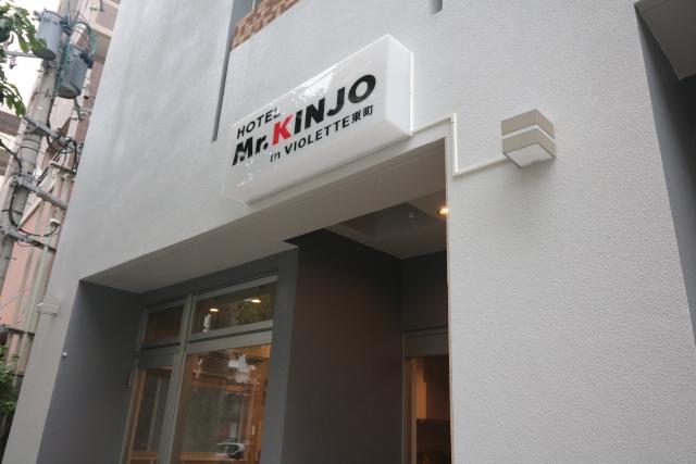 Mr. KINJO VIOLETTE 東町◆楽天トラベル
