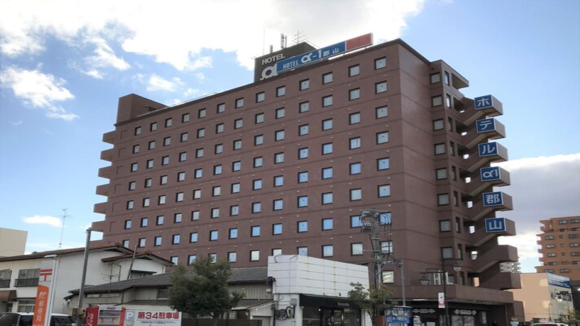 ホテル アルファーワン郡山◆楽天トラベル