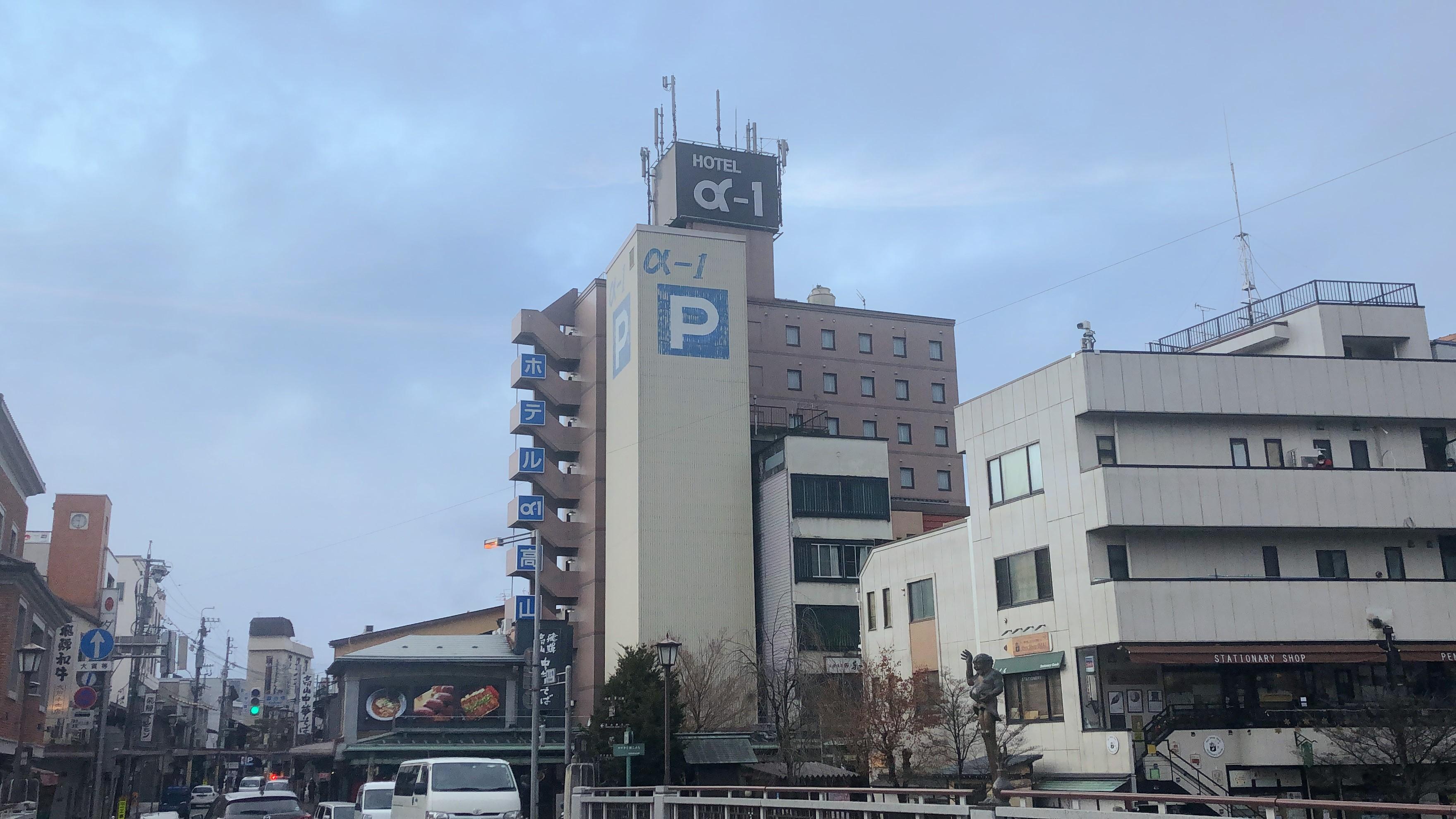 ホテル アルファーワン高山◆楽天トラベル