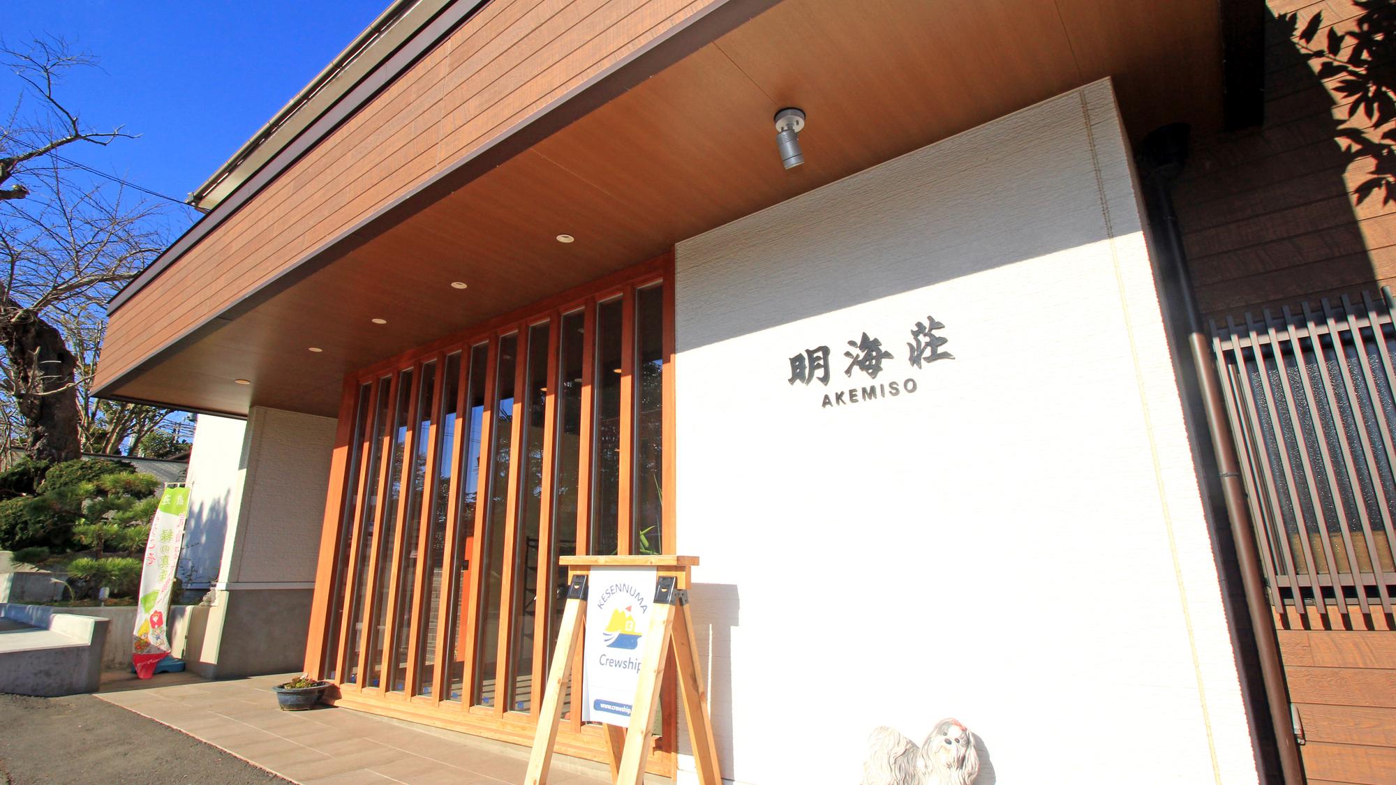旅館 明海荘◆楽天トラベル