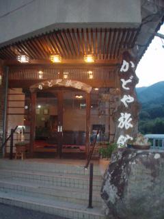 沓掛温泉 かどや旅館◆楽天トラベル
