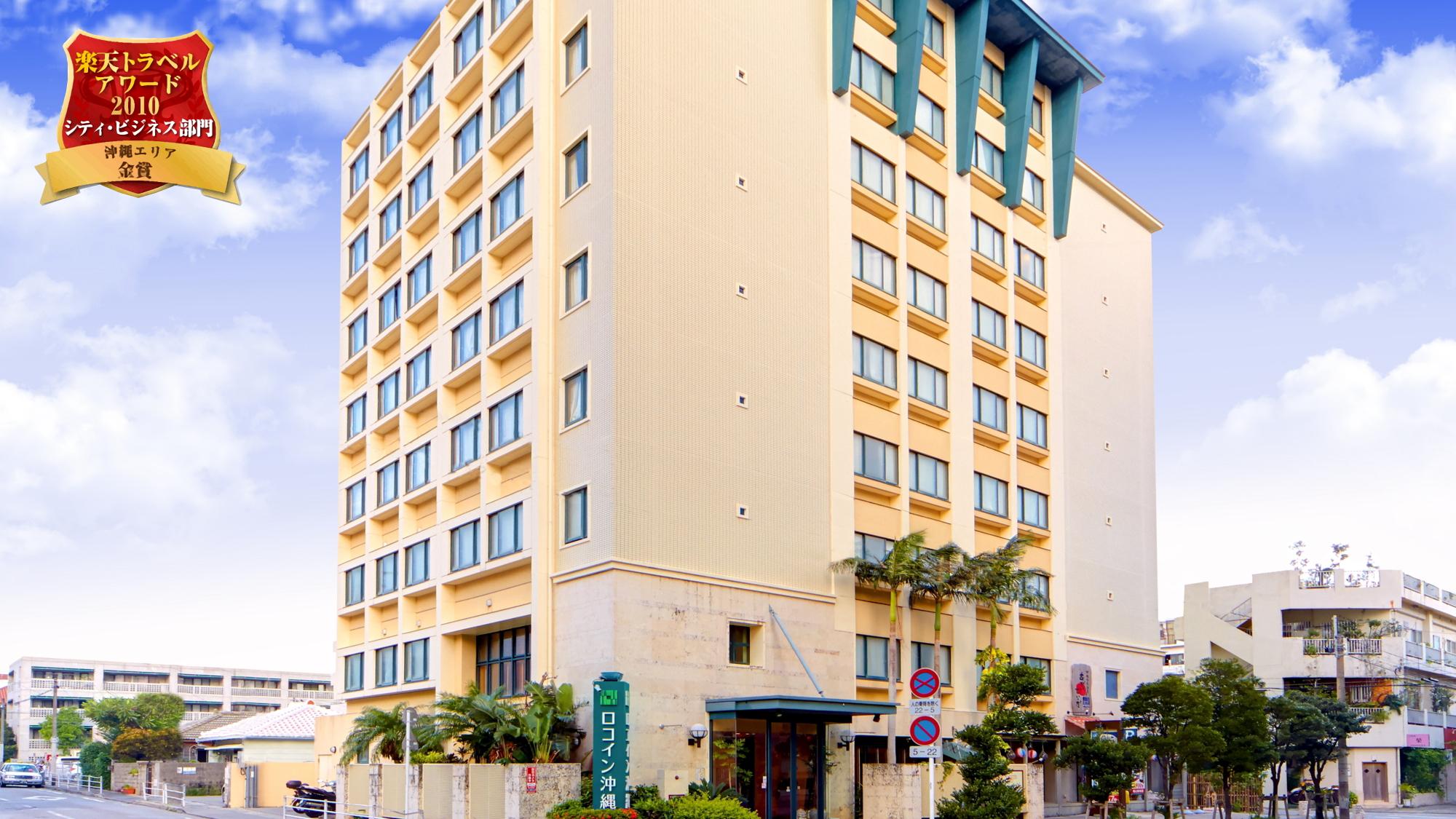 ロコイン沖縄◆楽天トラベル