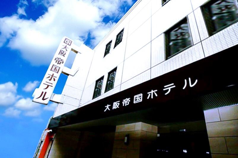 大阪 帝国ホテル◆楽天トラベル