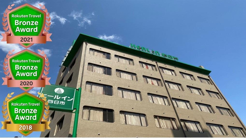 ホテル ヒールイン 四日市◆楽天トラベル