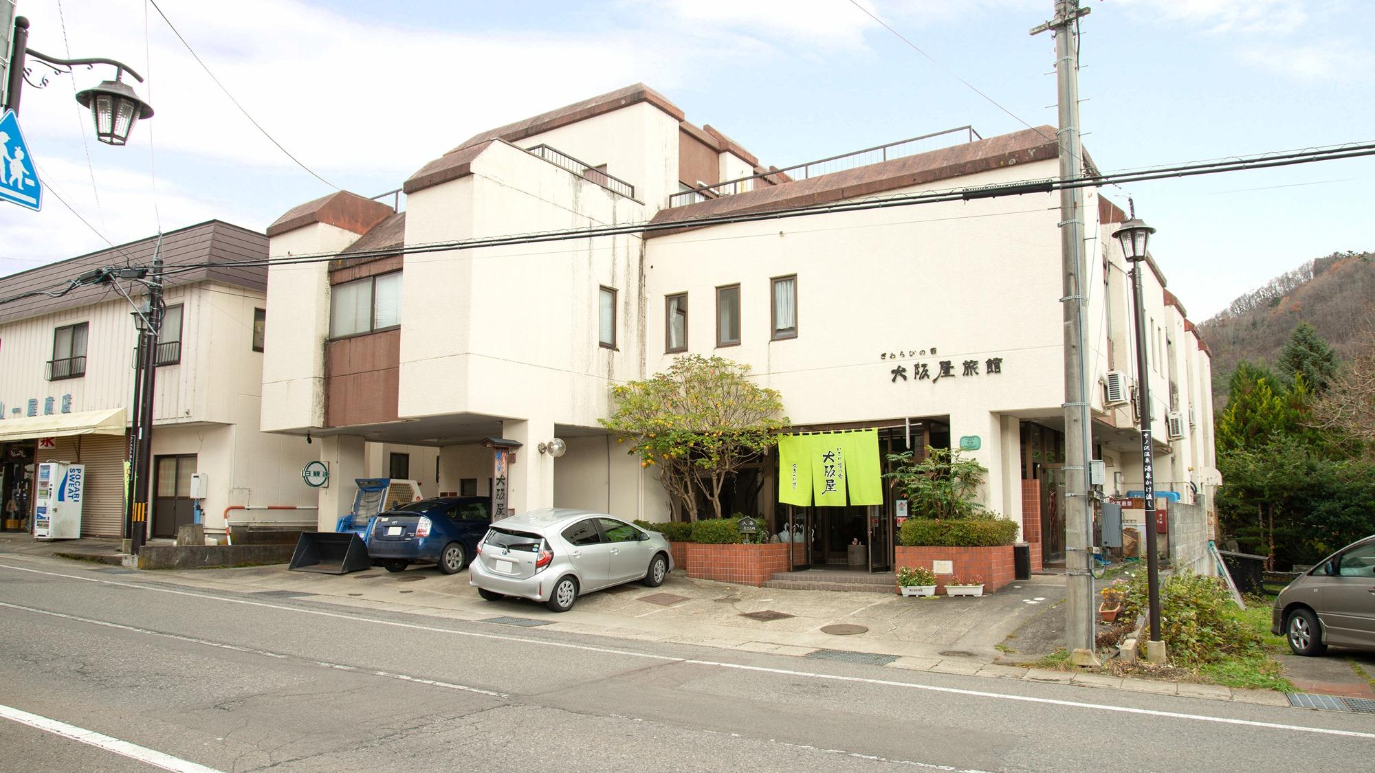 いろり湯の宿 大阪屋◆楽天トラベル