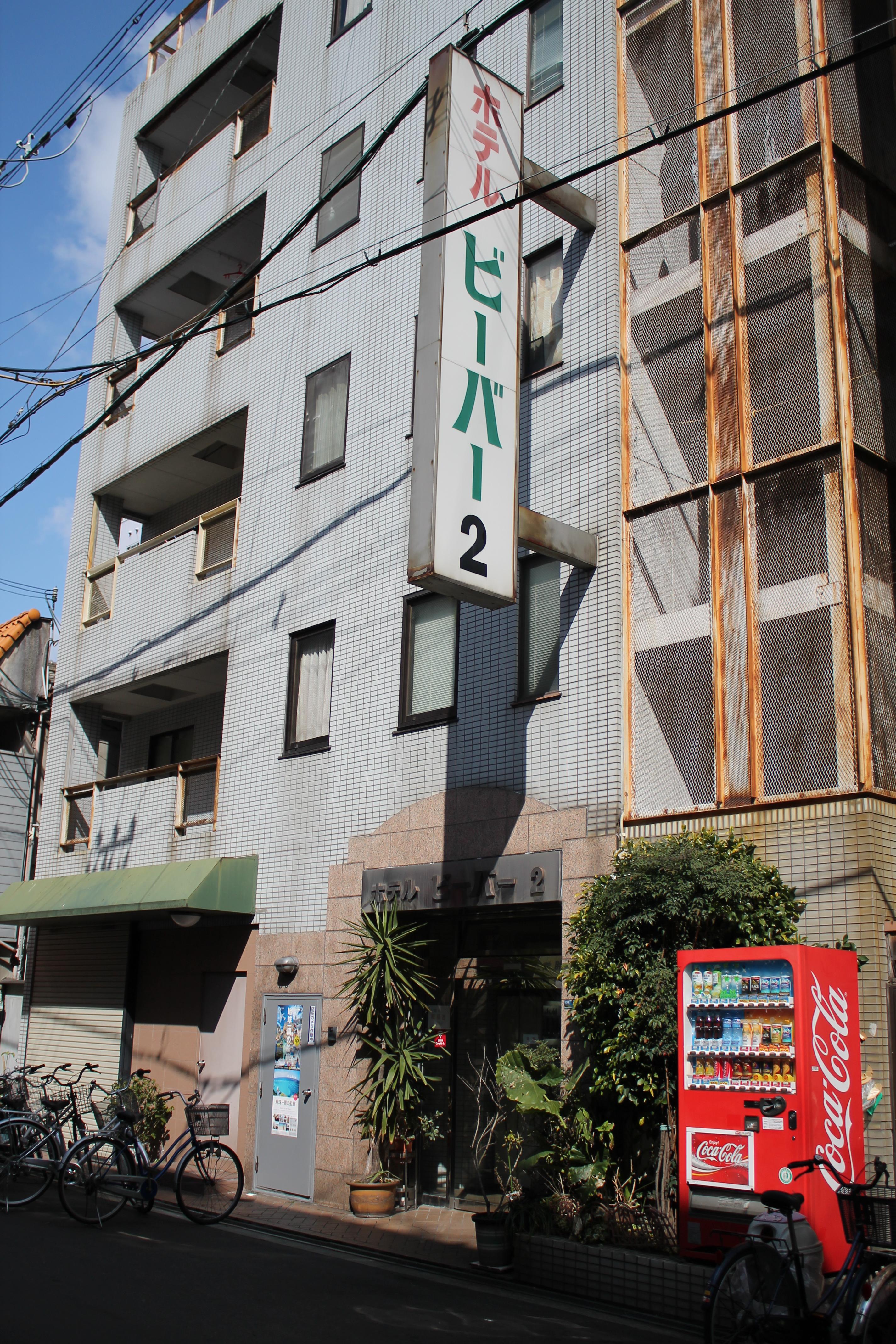 ホテル ビーバー2◆楽天トラベル