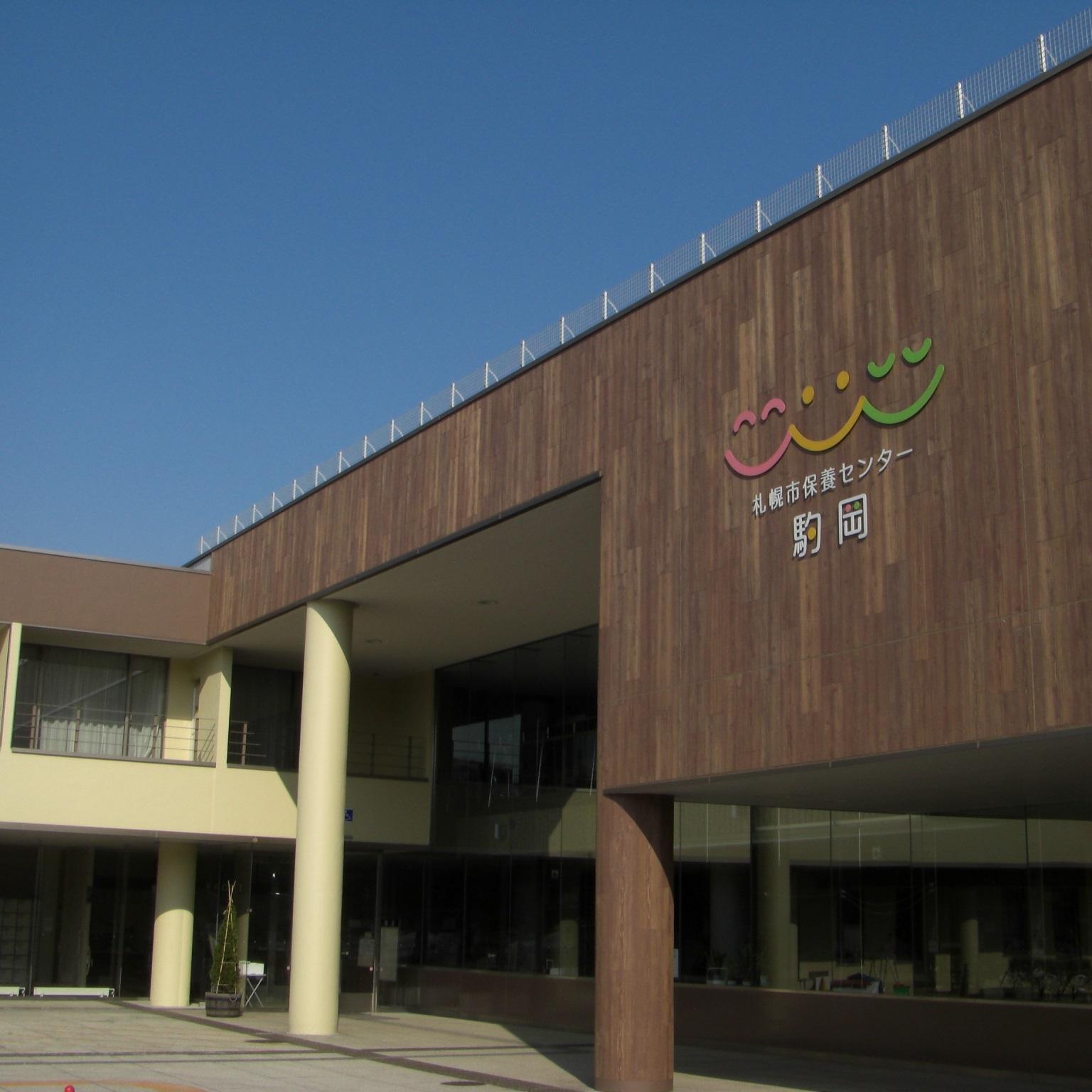 札幌市保養センター 駒岡◆楽天トラベル