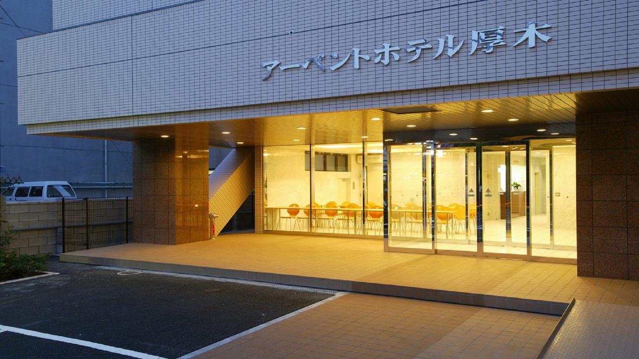 アーベントホテル厚木◆楽天トラベル