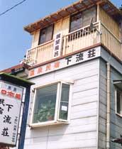 民宿 下流荘◆楽天トラベル