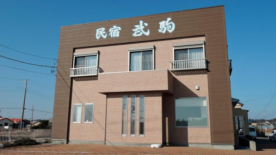 民宿 武駒荘◆楽天トラベル