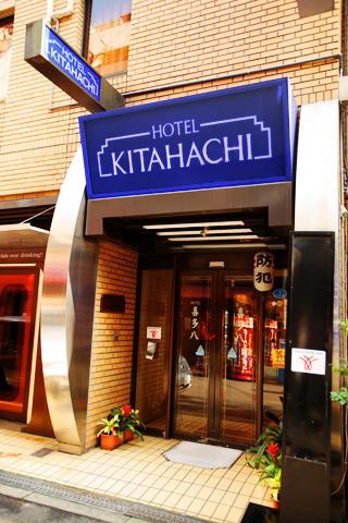 ホテル喜多八◆楽天トラベル