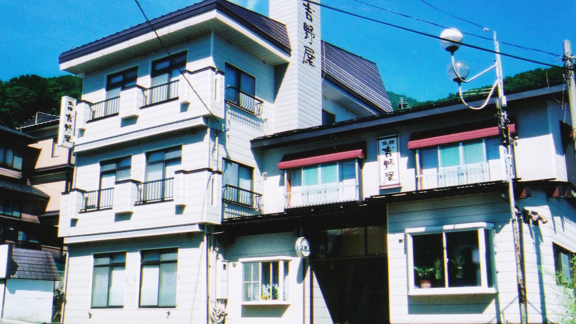 旅館 吉野屋◆楽天トラベル