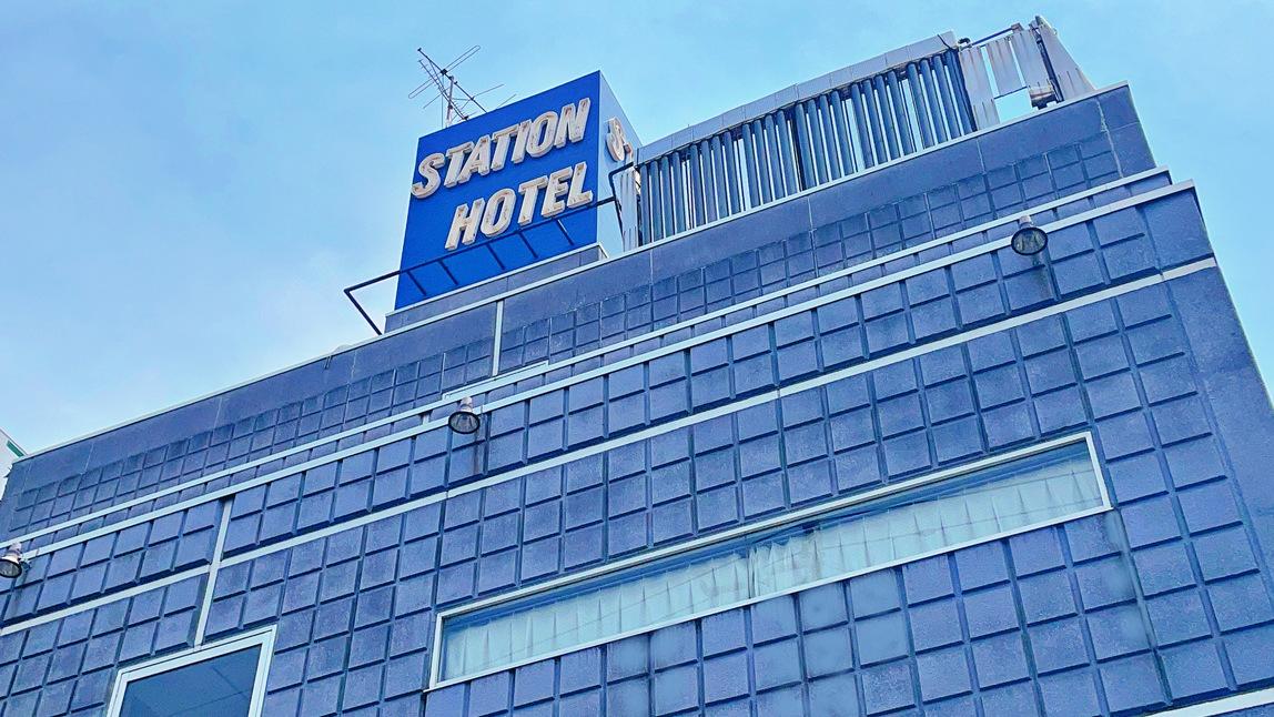 新前橋 ステーション ホテル◆楽天トラベル