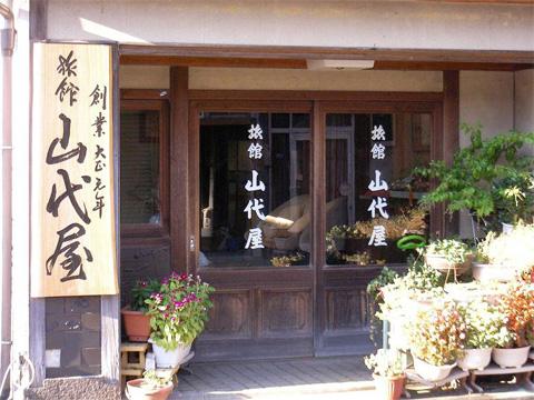 山代屋 旅館◆楽天トラベル