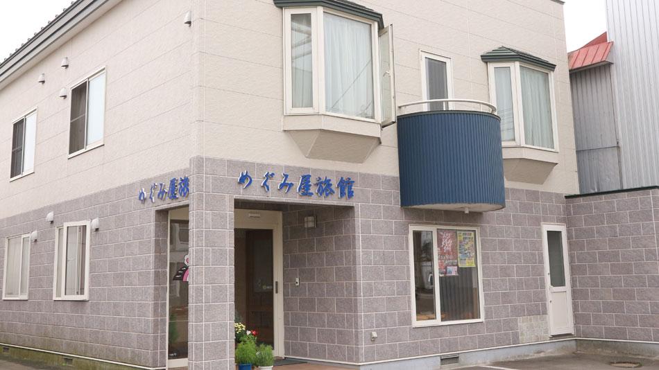 めぐみ屋 旅館◆楽天トラベル