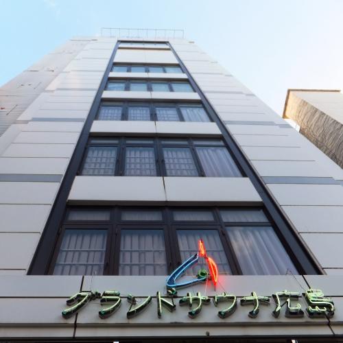 グランド サウナ 広島◆楽天トラベル