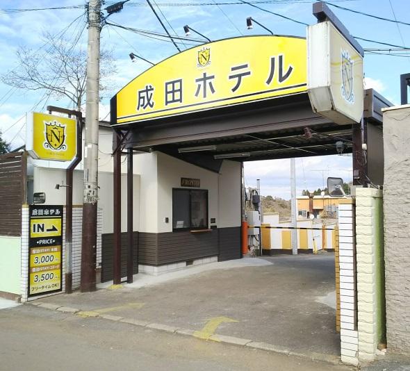 N 成田 ホテル◆楽天トラベル