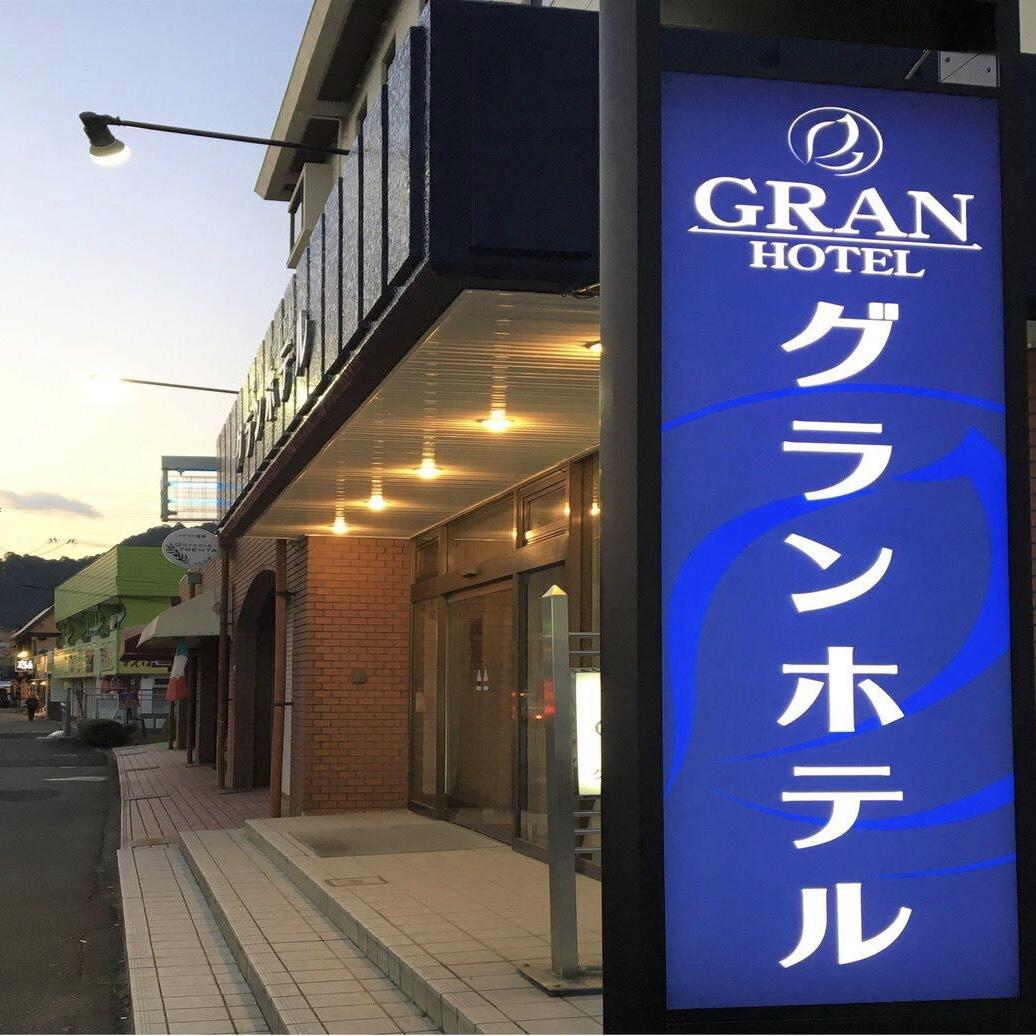 グラン ホテル◆楽天トラベル