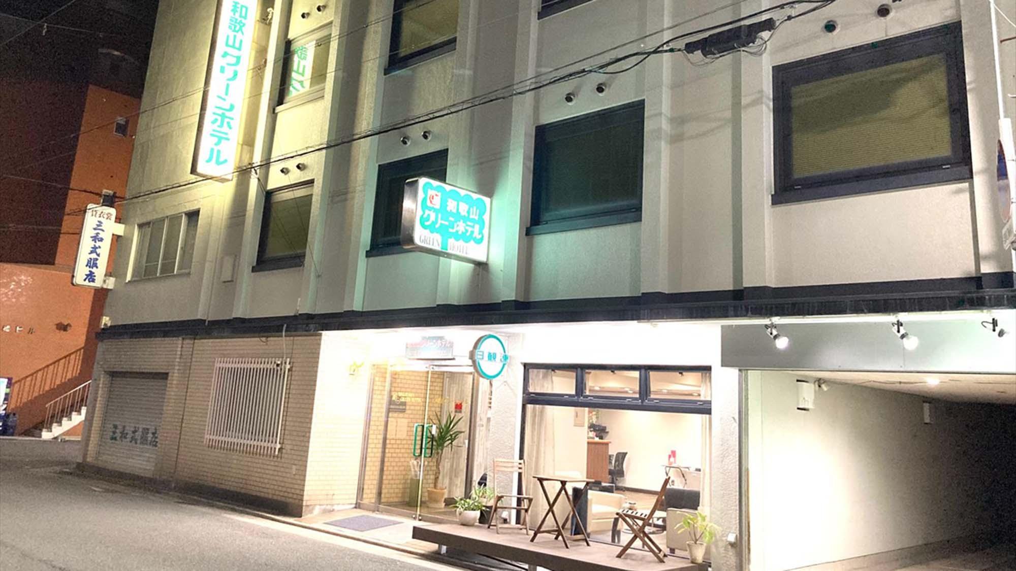 和歌山 グリーン ホテル◆楽天トラベル