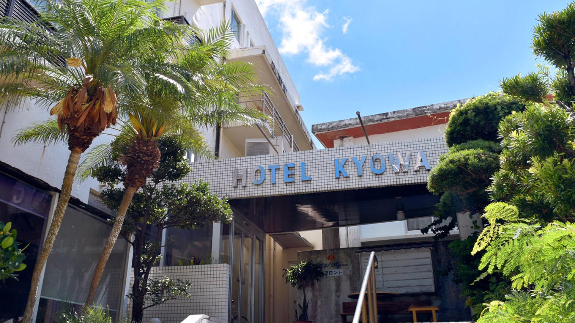 ホテル 共和◆楽天トラベル