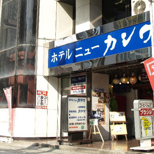ホテル ニュー カシワ◆楽天トラベル