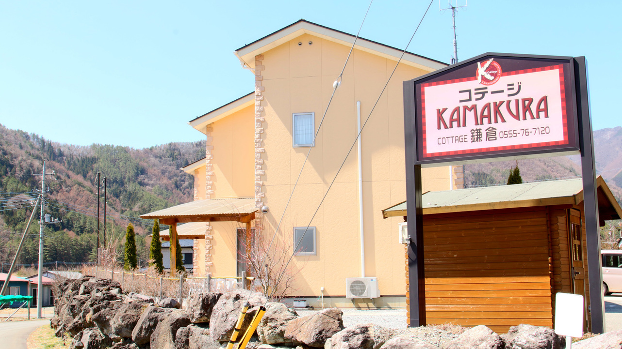コテージ 鎌倉◆楽天トラベル