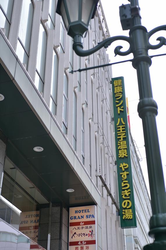ホテルグランスパ八王子(八王子温泉やすらぎの湯)