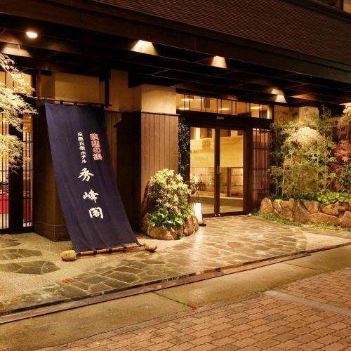 京都五条 瞑想の湯 ホテル秀峰閣外観