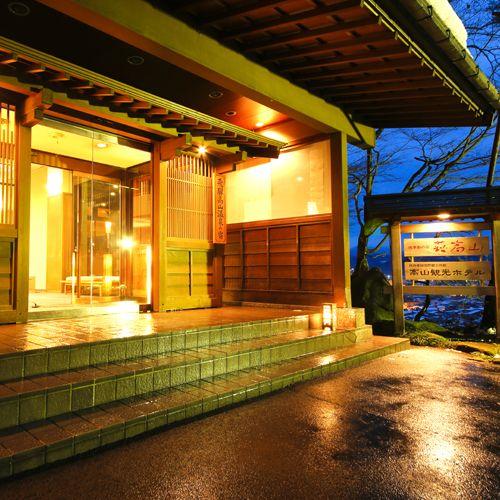 四季彩の宿 萩高山◆楽天トラベル